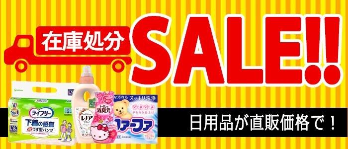 在庫処分SALE!!日用品が直販価格で!